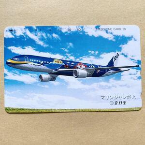 【未使用】 航空機テレカ 50度 ANA 全日空 マリンジャンボJr.