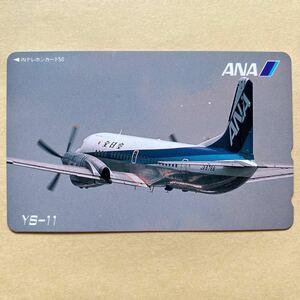 【未使用】 航空機テレカ 50度 ANA 全日空 YS-11
