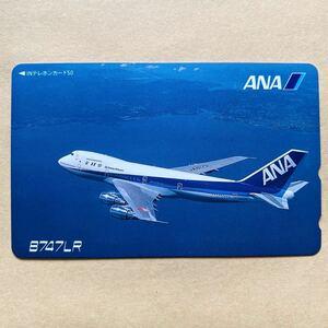 【未使用】 航空機テレカ 50度 ANA 全日空 B747LR