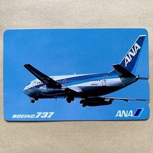 【未使用】 航空機テレカ 50度 ANA 全日空 ボーイング737