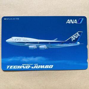 【未使用】 航空機テレカ 50度 ANA 全日空 ボーイング747-400 テクノジャンボ