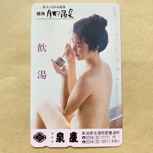 【未使用】 温泉テレカ 50度 越後月岡温泉 ホテル泉慶 飲湯