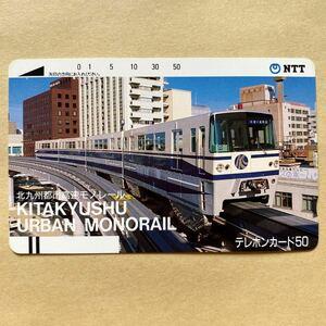 【未使用】 鉄道テレカ 50度 北九州都市高速モノレール