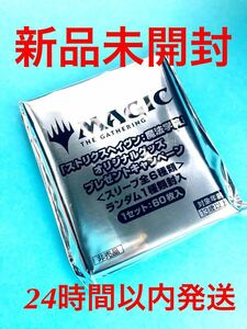 新品未開封 ストリクスヘイヴン 魔法学院 日本語版 セット・ブースター 購入特典 スリーブ MTG マジック:ザ・ギャザリング