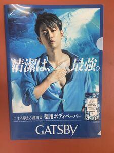 佐藤健*クリアファイル*GATSBY*ギャツビー