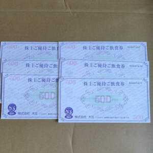 ◆大庄 株主優待券 3000円分 期限 2022.5.31迄 庄や やるき茶屋