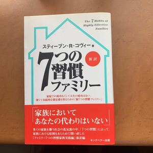 7つの習慣ファミリー/スティーブンR.コヴィー (著者) フランクリンコヴィージャパン (訳者)