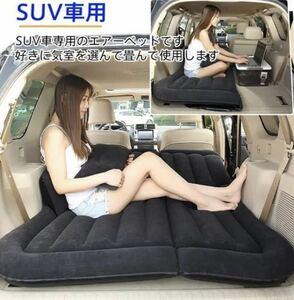 【室内&室外&車内で、いつでもどこでも快適に寝転がれる!★多用途で使い勝手&利便性抜群♪】エアーベッド 簡易マット 枕付き
