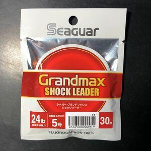 (送料無料) クレハ シーガー グランド マックス ショック リーダー 5号(24lb) サーフ シーバス ヒラメ マゴチ