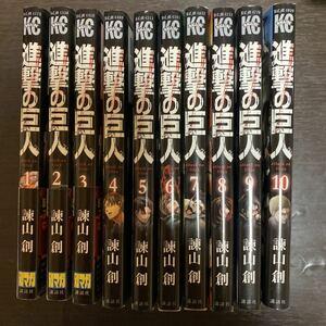 コミック 「進撃の巨人」1〜10巻