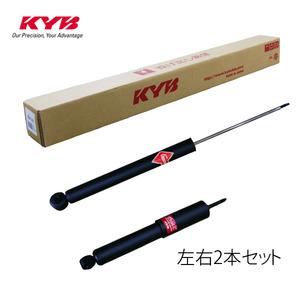 カヤバ KYB ショックアブゾーバー プリウスα ZVW40W/ZVW41W用 リアショックSET
