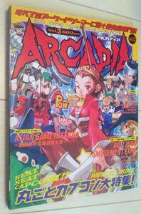 【送料込】 アルカディア vol.3 すべてのアーケードゲーマーに捧ぐ最先端専門誌 (アスキームック)