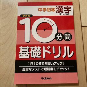 「10分間基礎ドリル中学初級漢字 中1レベル 学研版」