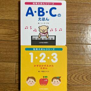 知育絵本2冊 知育 絵本 英語 数字 かず