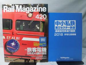 t) Rail Magazine レイル・マガジン No.420 2018年9月 特集 旅客電機 5形式 44輌の現在 ※付録あり[2]T5109