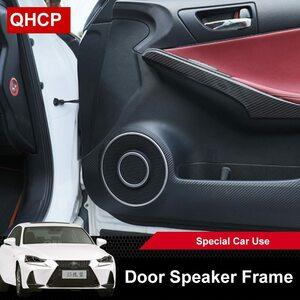 ●お買い得● 車 ドア スピーカー カバー フレーム パネル ステレオ オーディオ 音楽 サウンド シルバー パーツ レクサス IS300 200T 250