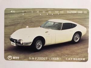 【使用済/両面に少々傷有】<テレホンカード>トヨタ2000GT(1968年)トヨタ博物館所蔵(105度/穴5孔)※自動車・車・レトロ・クラッシク