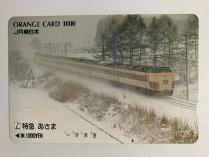 【使用済/両面に少々傷有】<オレンジカード>特急 あさま JR東日本(1000円/穴4孔)※風景・景色・冬景色・鉄道・電車・SL・機関車