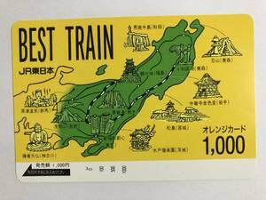 【使用済/両面に少々傷有】<オレンジカード>BEST TRAIN JR東日本(1000円/穴1孔)※イラスト・アート・地図・路線図・電車・鉄道