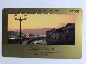 【使用済/両面に少々傷有】<テレホンカード>Twilight Otaru Ⅱ(105度/穴6孔)※北海道・小樽・風景・夜景・景色・海