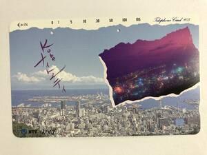 【使用済/両面に少々傷有】<テレホンカード>Kobeナイト&デイ(105度/穴2孔)※兵庫県・神戸・風景・景色・夜景・昼景色の商品画像