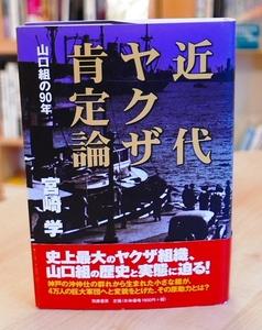 宮崎学 近代ヤクザ肯定論 山口組の90年 筑摩書房2007初版第3刷・帯
