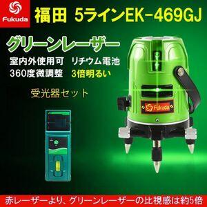 1年保証「本体+受光器セット」フクダ FUKUDA 福田 グリーン レーザー 墨出し器 5ライン 高輝度 水平垂直 測定器 地墨点付 EK-469SG