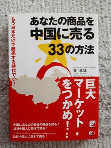 あなたの商品を中国に売る33の方法