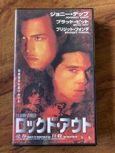 【VHSビデオテープ】「 ロックド・アウト 21 Jump street 」3