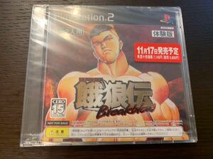 PS2体験版ソフト 餓狼伝 Breakblow GA-ROU-DEN 体験版 プレイステーション PlayStation DEMO DISC 非売品 未開封 送料込み オマケ付き