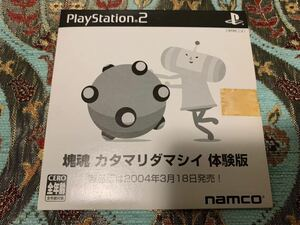 PS2体験版ソフト 塊魂 カタマリダマシイ体験版 未開封 非売品 送料込み namco プレイステーション PlayStation DEMO DISC PAPX90234