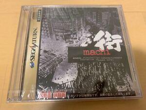 SS体験版ソフト 街 machi 体験版 未開封 セガサターン SEGA SATURN 非売品 送料込み CHUN SOFT