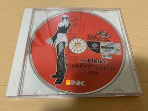 DC店頭用体験版ソフト KING OF FIGHTERS DREAM MATCH 1999 ドリームキャスト キングオブファイターズ SNK 非売品 DREAMCAST DEMO DISC