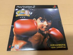 PS2体験版ソフト はじめの一歩 VICTORIOUS BOXERS 体験版 講談社 非売品 送料込み プレイステーション PlayStation DEMO DISC