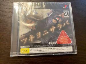 PS2体験版ソフト ツキヨニサラバ Tsukiyo Ni Saraba プレイステーション 非売品 未開封 送料込み PlayStation DEMO DISC TAITO タイトー