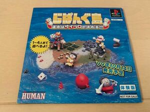 PS体験版ソフト じぱんぐ島-運命はサイコロが決める!? プレイステーション PlayStation DEMO DISC ヒューマン human 非売品 ボードゲーム