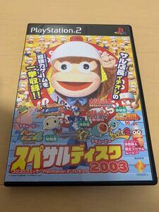 PS2体験版ソフト ヒポサルディスク2003 コロコロコミックプレゼンツ サルゲッチュ ロックマン 太鼓の達人 モンスターファーム ボンバーマン
