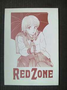80年代の同人誌 『RED ZONE』 森林りんご 山本浩二 (さだこーじ) 高塚さのり 月夜野蛍 すぎ野枝美 もりばやしりんご 森林林檎