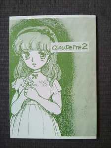 80年代の同人誌 『CLAUDETTE2 (直筆イラスト&サイン入)』 伊藤まさや TWIN PEAKS 美しい人間 ロリポップ 漫画ブリッコ レモンピープル