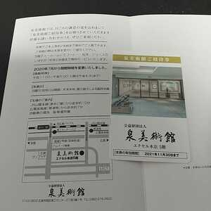 泉美術館 ご招待券 2名まで無料入館 ドリンクサービス イズミ 株主優待 2021.11.30まで 送料63から kato_z