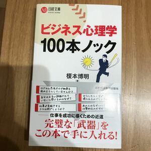 ビジネス心理学 100本ノック 仕事を成功に導くための近道