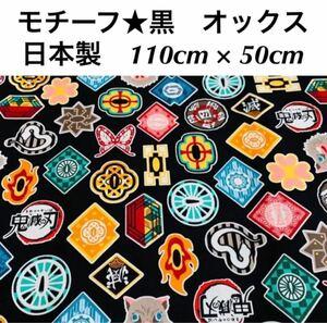 通園通学ハンドメイド製作に人気和柄☆モチーフ☆黒 日本製オックス綿100%生地 はぎれ110×50cm