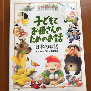 子どもとお母さんのためのお話 日本のお話/西本鶏介/子供/絵本