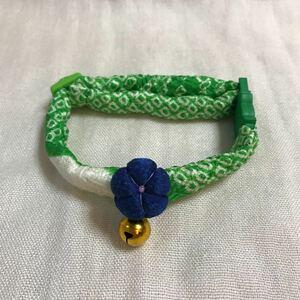 正絹着物 リメイク ハンドメイド 猫首輪 絞り布地 緑 藍色