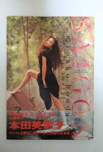 希少【初版帯付】本田美奈子 写真集 / SAIGON ♯美女 アイドル