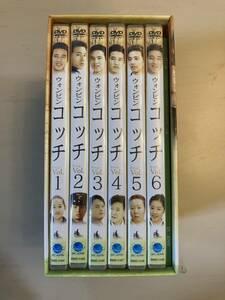ウォンビン「コッチ」  DVD-BOX1  Vol.1~6 DVDセット 韓国ドラマ 名作