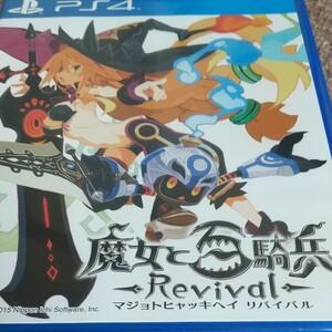 【PS4】 魔女と百騎兵 Revival リバイバル