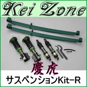 Kei Zone 慶虎サスペンションkit-R■アクティトラック HA9 4WD