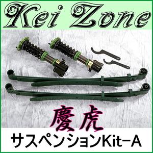 Kei Zone 慶虎サスペンションkit-A★アクティトラック HA9 4WD H21/12~