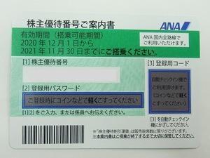 ★ ANA/全日空 ★ 株主優待券 2021年11月30日まで ★ 1枚